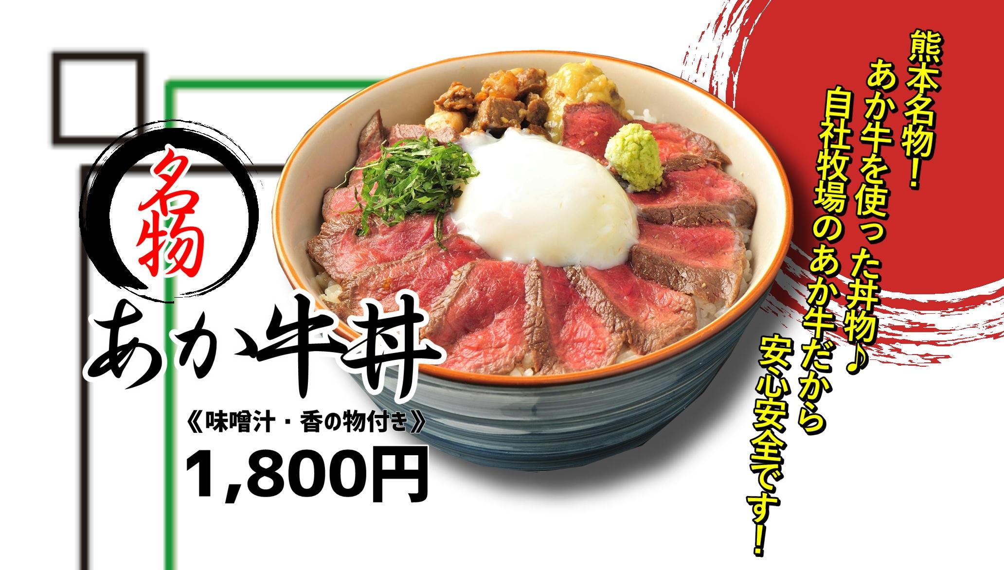 大津メニュー_あか牛丼